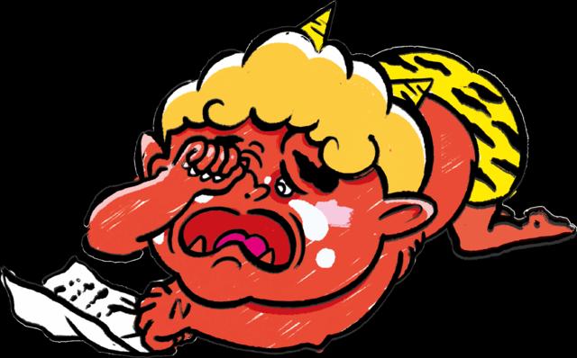 た 鬼 泣い 赤