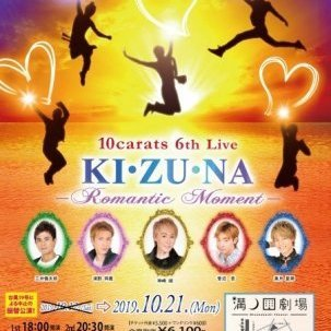 10carats 6thライブ『「KI・ZU・NA」 -Romantic Momentー』【振替公演】