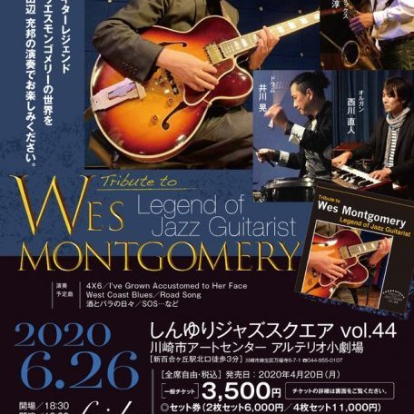 【公演中止】しんゆりジャズスクエアvol.44  Tribute to Wes Montgomery Legend of Jazz Guitarist