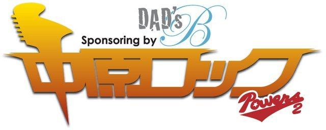 中原ロック vol.10 - DAD's B 10th Anniv. -