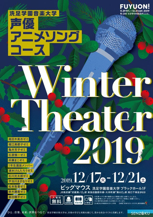 《FUYUON!2019》Winter Theater 2019 (5)