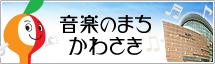 「音楽のまち・かわさき」推進協議会